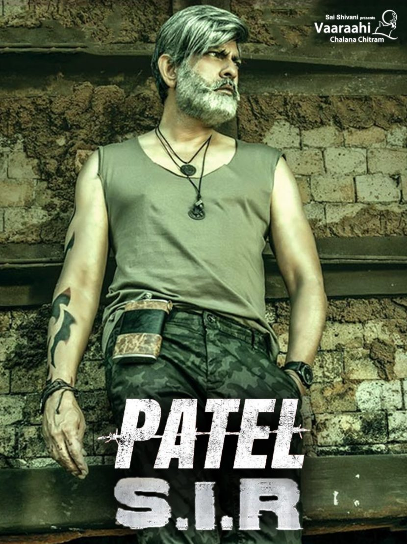 Patel Sir
