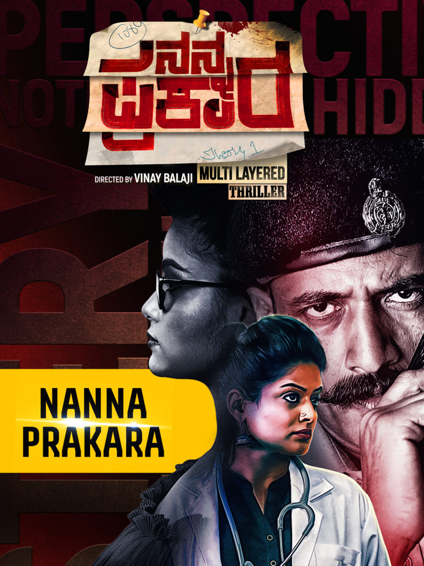 Nanna Prakara Kannada Movie