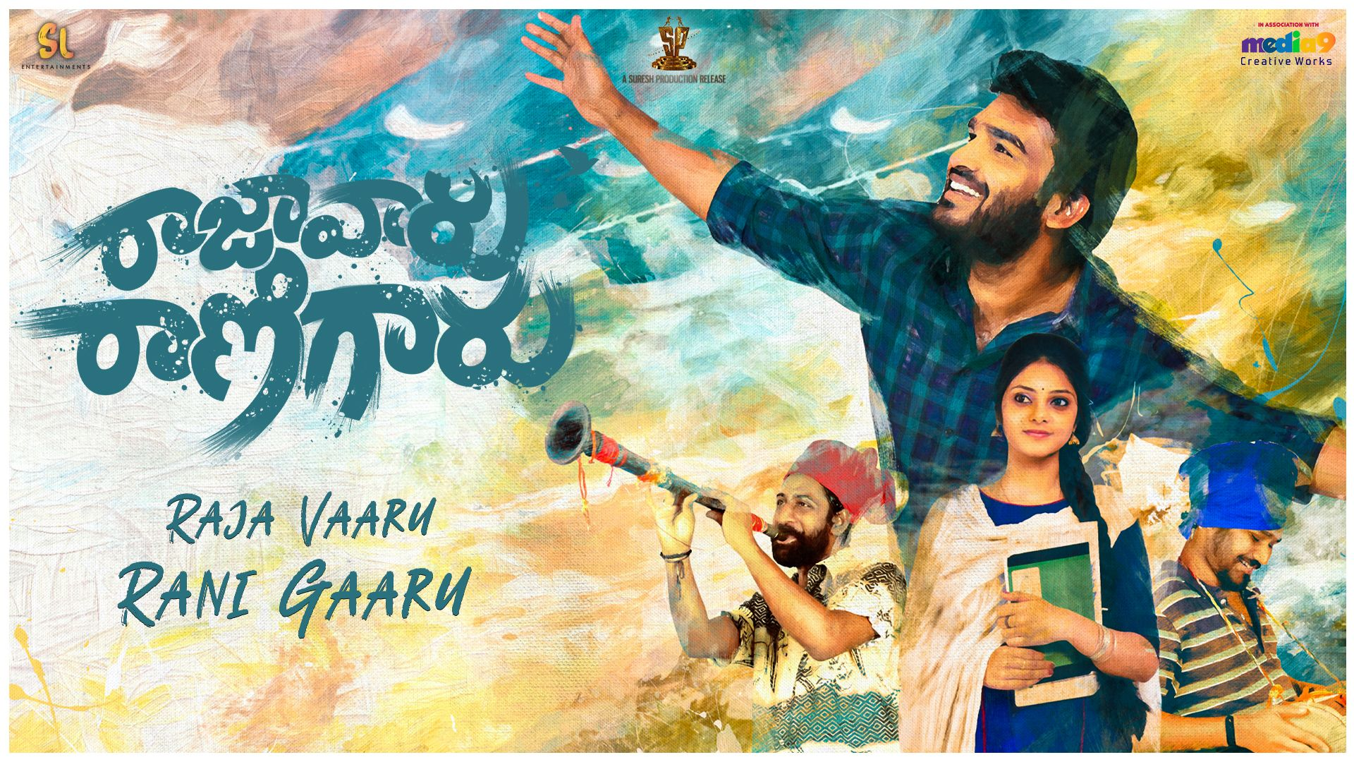 Raja Vaaru Rani Gaaru movie