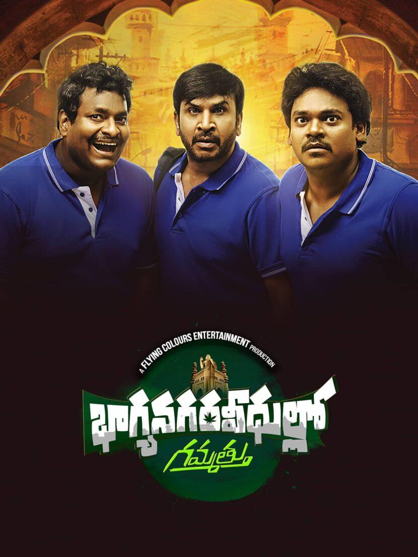 Bhagyanagara Veedullo Gammathu Movie on Airtel Xstream